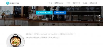OnePressのカスタマイズ-7. 任意の固定ページを表示