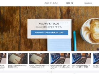 Cocoon(WordPressテーマ)でウェブサイトを作る