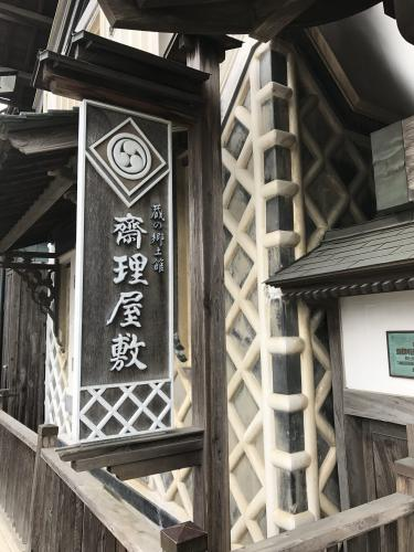 20170408-斎理屋敷